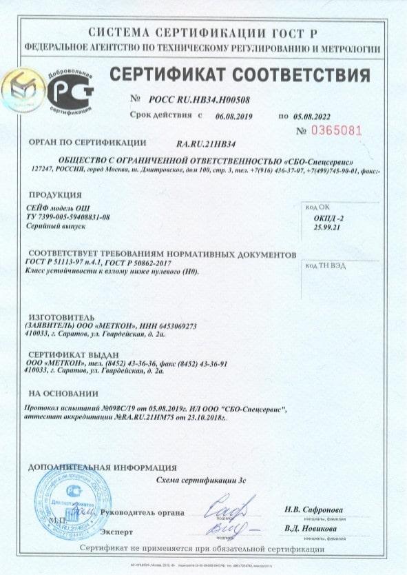 Сертификат на сейфы ОШ