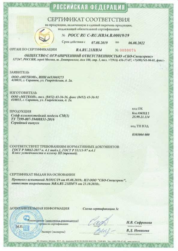 Сертификат на сейфы СМ3