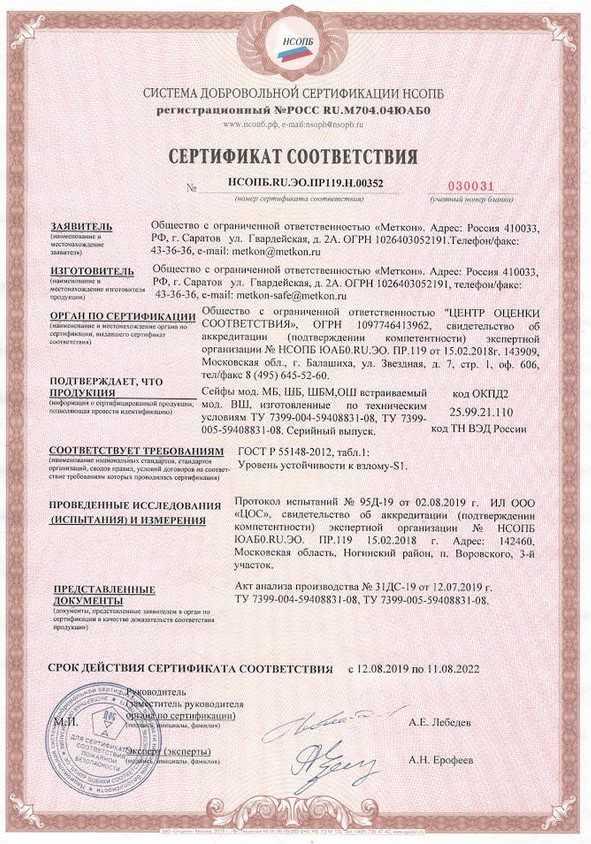 Сертификат на сейфы МБ, ШБ, ШБМ, ОШ, ВШ